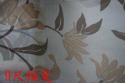 便宜地帶~S148米白底咖啡大花無接縫高級質感窗紗1尺50元~9尺幅寬~做窗紗.紗簾.佈置