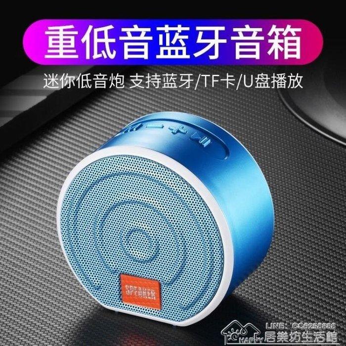無線藍芽音箱迷你小音響便攜小鋼炮手機插卡低音炮車載家用播放器