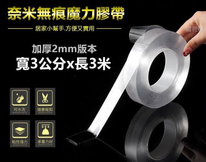 【喬尚拍賣】奈米無痕貼雙面膠帶【加厚2mm版本】寬3公分x3米 壓克力膠帶 全透明.超強黏性