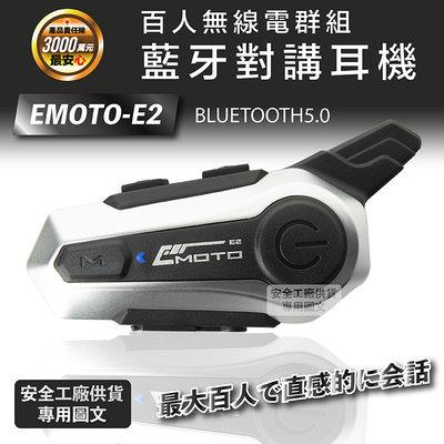 《JAP》EMOTO E2 藍芽耳機 重低音 支援百人通訊 對講機 無線電群組 二合一📌折價350元