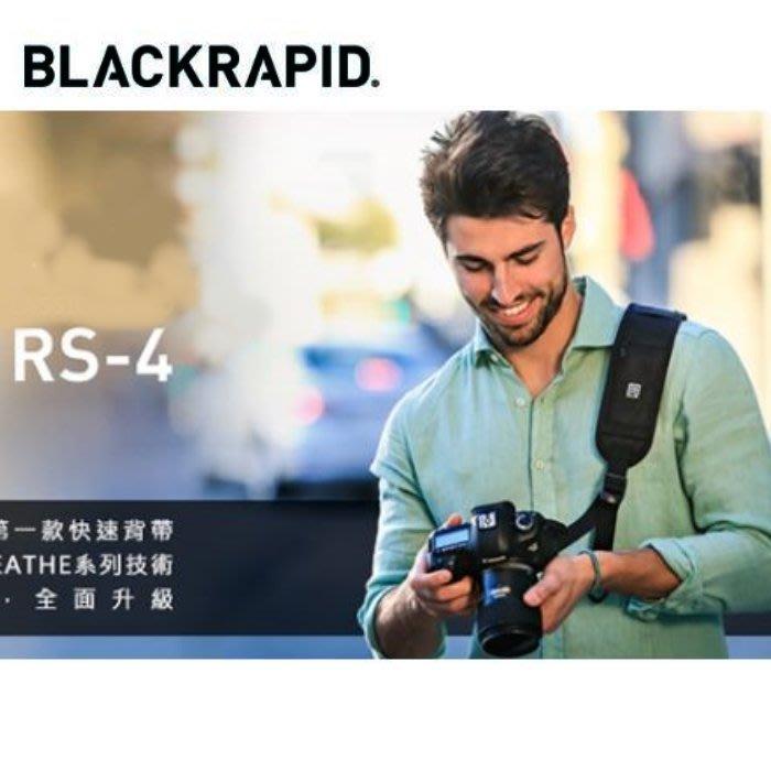 [板橋富豪相機]Black Rapid RS4  減壓带