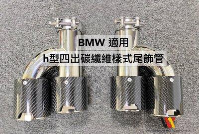 威鑫汽車精品 高品質碳纖維h型樣式尾飾管 89mm BMW專用 改四出必備 F30 F31 F10 F11 F32 F36 下巴 尾翼 水箱罩 大包圍 電腦