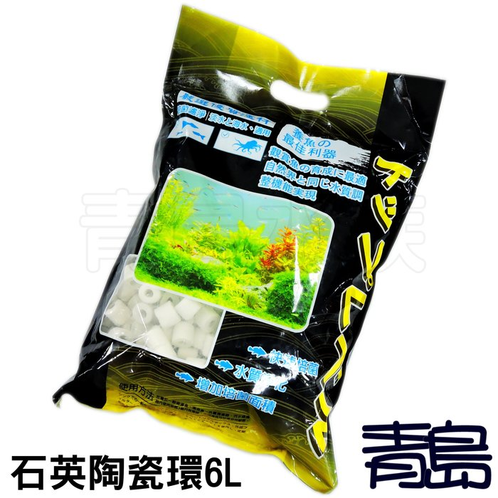 M。。。青島水族。。。E-8002台灣Sea Garden海園---石英陶瓷環==6L/免運費(第2件7折優惠喔)