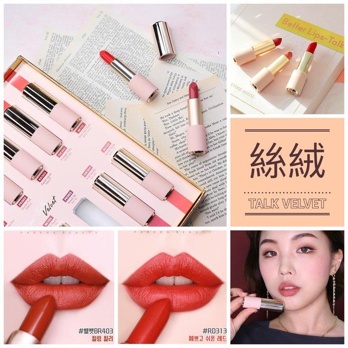 現貨-特價色號【韓Lin代購 】ETUDE HOUSE 玩美色計絲絨唇膏 Better Lips-Talk Velvet