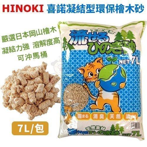 =白喵小舖= 日本HINOKI《喜諾凝結型環保檜木砂》7L 貓砂 可沖馬桶