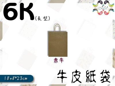 『♣目錄♣6K牛皮紙袋(迷你型,長型)多尺寸綜合賣場』18+8*23cm(25入)麵包袋收納袋方形袋手提紙袋【黛渼