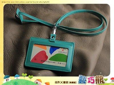 2RN.【橫式-湖水綠色】台灣製-真皮...