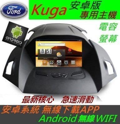 安卓版 Kuga音響 主機 音響螢幕 kuga主機 2G/3G 適用 DVD 含導航 USB SD卡 藍牙 汽車音響 專用機
