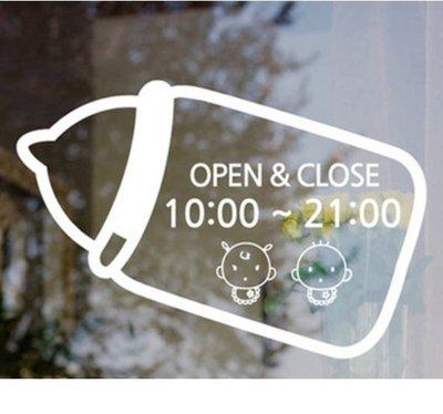 小妮子的家@可愛奶瓶營業時間壁貼/牆貼/玻璃貼/磁磚貼/汽車貼/家具貼
