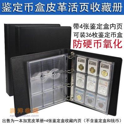 明泰鑒定幣盒收藏冊可裝36枚鑒定盒評級幣手工縫線皮革活頁收藏冊#收藏#錢幣收藏#硬幣冊#保護袋#紀念