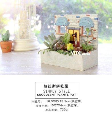 我的花園房子盆器 格拉斯餅乾屋☆ VI...