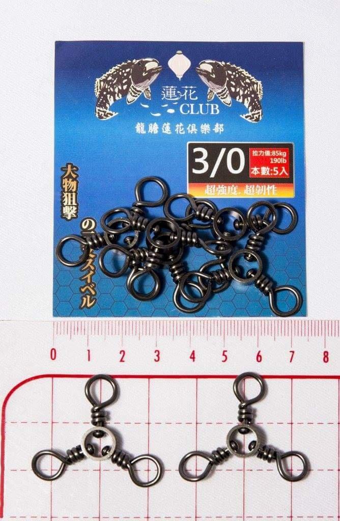 漾釣具~龍膽石斑專用三叉轉環.龍膽蓮花俱樂部
