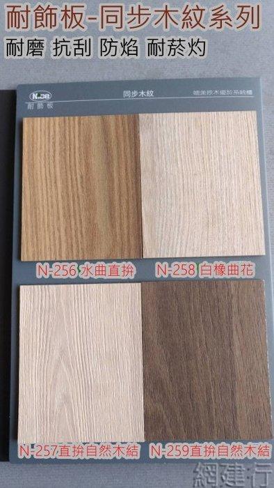 網建行 ®【耐飾板 同步木紋系列】4尺*8尺*木心板(麻) 櫥櫃 隔間 門板 壁板 每片1660元(單面貼皮)