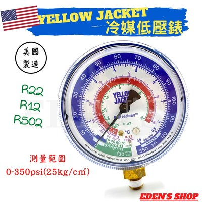 【EDEN′S】美國黃傑克冷媒錶 YELLOW JACKET 冷媒低壓錶 R12-R22-R502