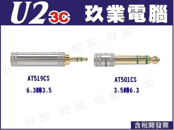 『嘉義U23C  全新開發票』鐵三角AT501CS 3.5轉6.3公 音源轉接頭 耳擴專用 公司貨