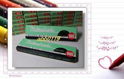 【abb0119】◎日本三菱9800製圖鉛筆/ 素描鉛筆-5H◎→結束營業超低價大出清!!!