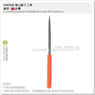【工具屋】*含稅* HAISAN 海山銼刀 三角 (單支-七支組拆賣) 中目 200mm 金屬銼削 研磨 鐵工銼刀