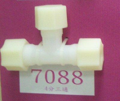 【清淨淨水店】塑膠接頭,4分三通~4分管T型3通~料號7088.售價30元