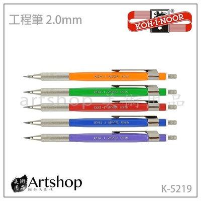 【Artshop美術用品】捷克 KOH-I-NOOR 5219 工程筆2.0mm