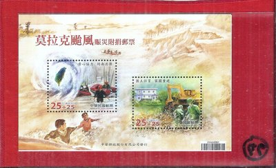 (嚕嚕咪)慈6 莫拉克颱風賑災附捐郵票+921小全張 2張 原膠上品----背白膠美