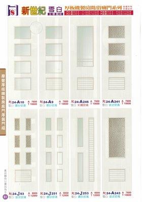 雪白色厚板塑鋼門系列--沙比利/ABS新潮/和風/華麗/雷克拉/新思潮/新世紀/房間門/浴廁門/