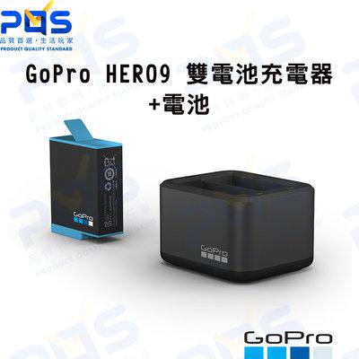 預購 GoPro HERO9 雙電池充電器+電池 ADDBD-001-AS 原廠充電器 備用電池 台南PQS