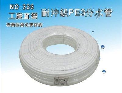 【龍門淨水】耐沖級3分PE水管 淨水器 濾水器 電解水機 飲水機 RO純水機(貨號326)