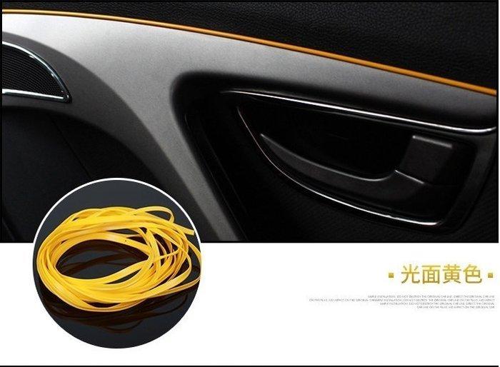 ◇光速LED精品◇車內飾條 裝飾條 車身裝飾 內裝飾條 黃色-1米