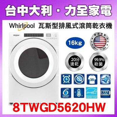 Whirlpool 惠而浦 16KG 瓦斯型 乾衣機  8TWGD5620HW 先問貨【台中大利】