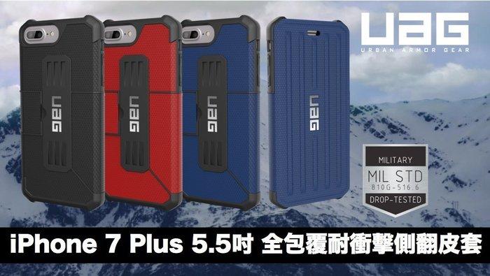 UAG iPhone 8/7 Plus 5.5吋 METROPOLIS SERIES 軍規 耐衝擊 側翻 皮套 可放卡片