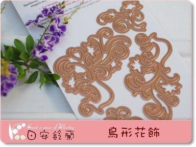 ╭* 日安鈴蘭 *╯ 紙藝機刀模片 ~Spell binders   S4-326 鳥形花紋飾片