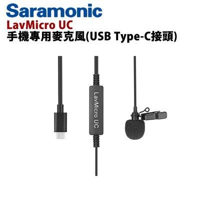 【EC數位】Saramonic LavMicro UC 手機專用麥克風(USB Type-C接頭)  手機收音 錄影收音