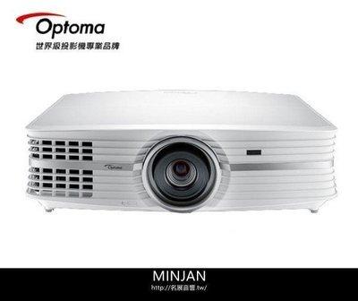 【贈布幕+高級線材一份】OPTOMA 4K旗艦機 UHD60 家庭劇院 4K HDR投影機 公貨 三年保固 另售UHD6