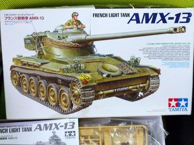 Tamiya-田宮-35349-AMX-13-Light Tank -w/crew & PE parts -1/35-加3元- M-077