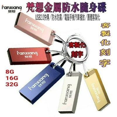 限時優惠 贈鑰匙圈梵想 USB2.0 隨身碟IPX7級防水設計 OTG 電腦手機 車播  可用  客製化刻字