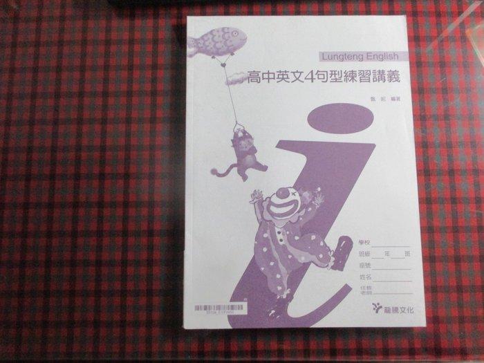 【鑽石城二手書】高中教科書  高中 英文 4 句型練習講義  龍騰出版 FH  沒寫