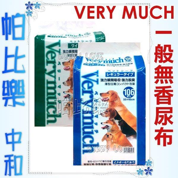 ◇帕比樂◇VeryMuch尿布單1包,大片/小片,吸水力脫臭尿片,尿墊,舖在地上或尿盆內