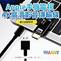 Apple蘋果 4K HDTV線 隨插即用 60Hz HDMI電...