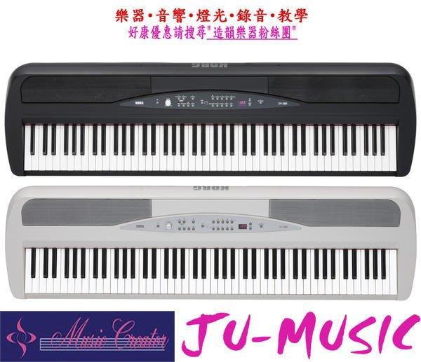 造韻樂器音響- JU-MUSIC - 全新 Korg SP-280 SP280 88鍵 數位 電鋼琴 另有 CASIO ROLAND YAMAHA