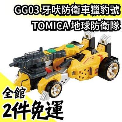 日本 【GG03 牙吠防衛車獵豹號】日版 TOMICA 友情合體 Earth Granner 地球防衛隊 變形 機器【水貨碼頭】