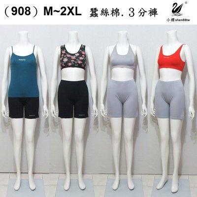 小櫻【908 蠶絲棉.女3分褲.M~2...