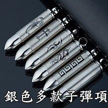 《316小舖》【F335】(優質精鋼項鍊-銀色多款子彈項鍊-單件價/蠍子項鍊/十字項鍊/火焰項鍊/火龍項鍊/純鋼項鍊)
