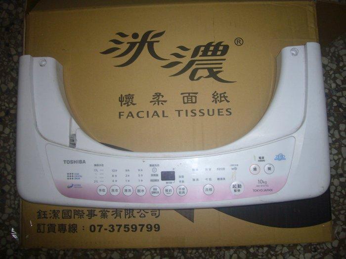 東芝洗衣機電腦板 AW-B1075G