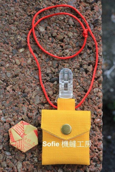 Sofie 機縫工房【素面黃色】迷你版安全夾+項鍊兩用平安符袋 5.5x6.5公分 手工符令袋 素色香火袋 手作護身符袋