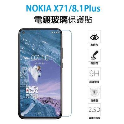 【飛兒】NOKIA X71/8.1 Plus 9H電鍍鋼化膜 正面 玻璃貼 亮面 2.5D 9h 鋼化玻璃貼 222