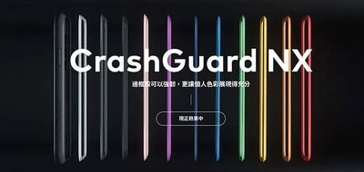 iPhone 11/11Pro/11Pro Max 犀牛盾 CrashGuard NX 防摔邊框 授權經銷商 原廠正品