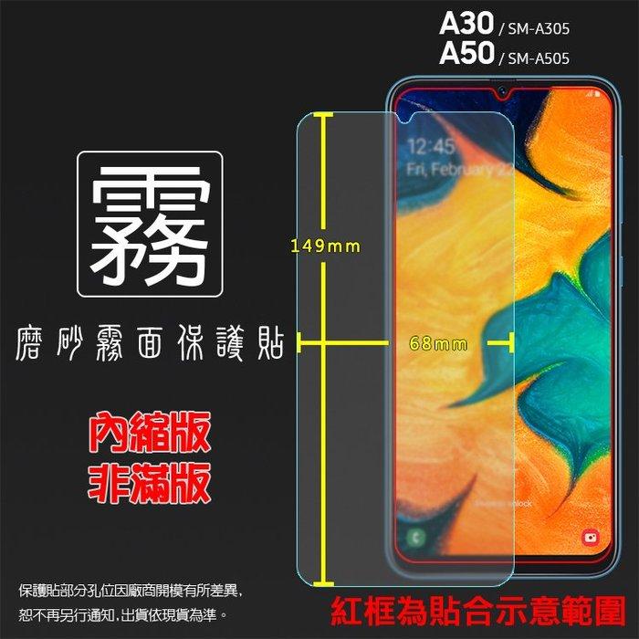 霧面螢幕保護貼 SAMSUNG 三星 A30 SM-A305 / A50 SM-A505 軟性 霧貼 霧面貼 保護膜