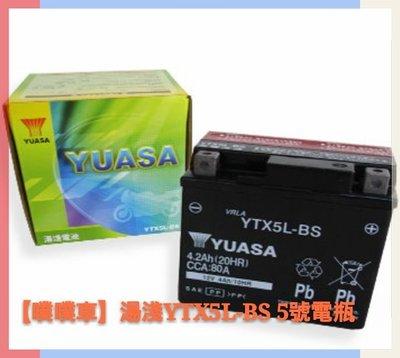 【噗噗車】湯淺 YUASA電瓶 ~~ YTX5L-BS 湯淺5號電瓶.電池