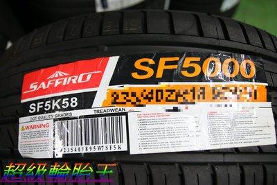 超級輪胎王~全新美國品牌 SAFFIRO 薩瑞德 SF5000 255/ 35/ 20 [直購價5000] 安靜.超低價 新北市