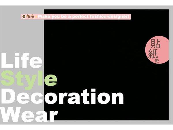 《e布市DIY》黑色0.05公分極短毛絨布貼紙‧適合錦盒/珠寶盒內裡/黑卡不反光絨布[H-00261]
